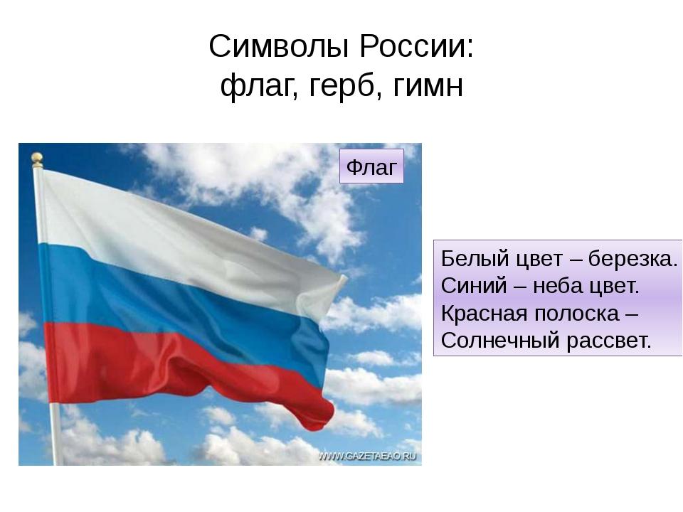 Символы России: флаг, герб, гимн Белый цвет – березка. Синий – неба цвет. Кра...