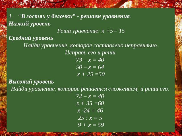 """? 1.""""В гостях у белочки"""" - решаем уравнения. Низкий уровень Реши уравнение:..."""