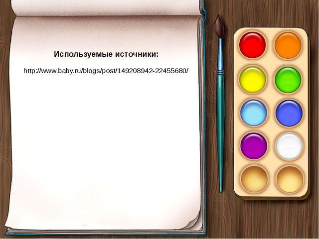 Используемые источники: http://www.baby.ru/blogs/post/149208942-22455680/