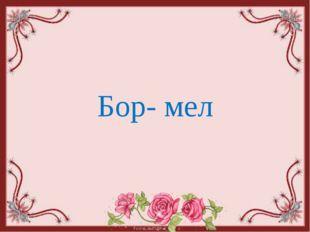 Бор- мел