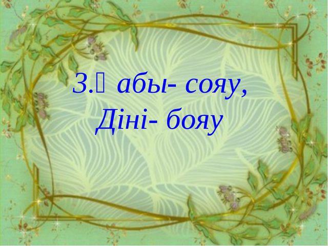 3.Қабы- сояу, Діні- бояу