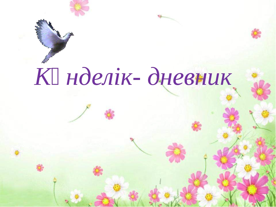 Күнделік- дневник
