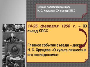 Первые политические шаги Н. С. Хрущева: XX съезд КПСС 14-25 февраля 1956 г. –