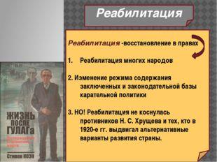 Реабилитация Реабилитация -восстановление в правах Реабилитация многих народо