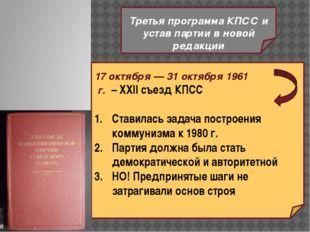 Третья программа КПСС и устав партии в новой редакции 17 октября — 31 октябр