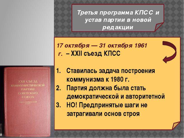 Третья программа КПСС и устав партии в новой редакции 17 октября — 31 октябр...