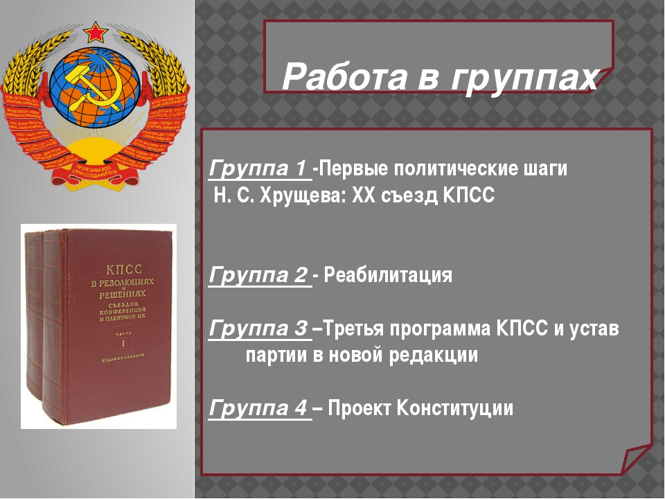 Работа в группах Группа 1 -Первые политические шаги Н. С. Хрущева: XX съезд...