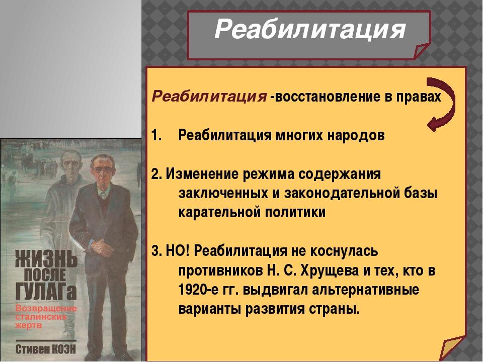 Реабилитация Реабилитация -восстановление в правах Реабилитация многих народо...