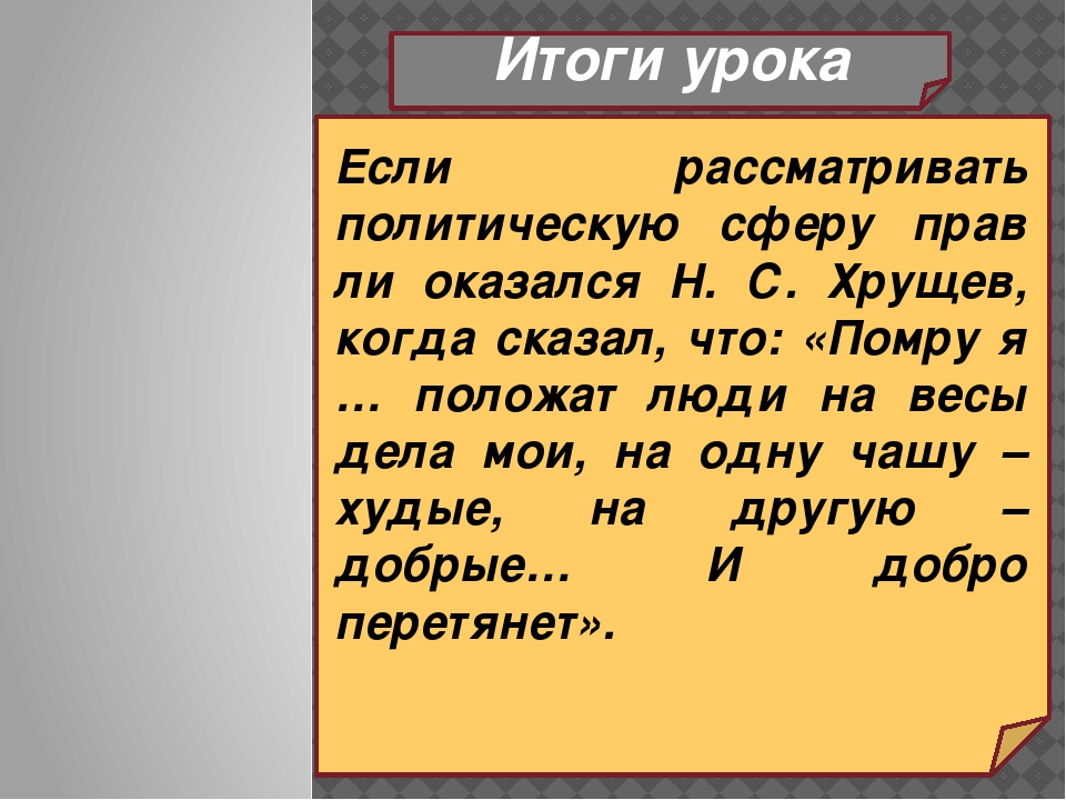 Итоги урока Если рассматривать политическую сферу прав ли оказался Н. С. Хрущ...