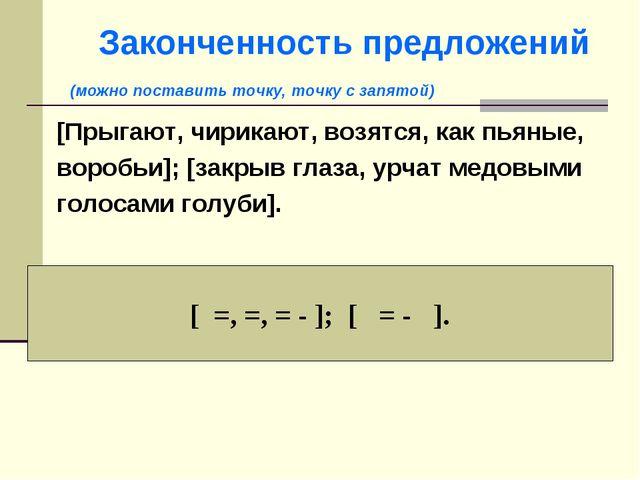 Законченность предложений (можно поставить точку, точку с запятой) [Прыгают,...