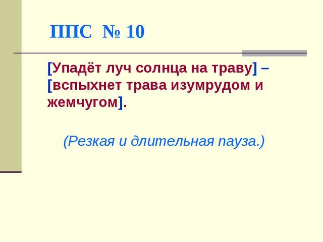 ППС № 10 [Упадёт луч солнца на траву] – [вспыхнет трава изумрудом и жемчугом...