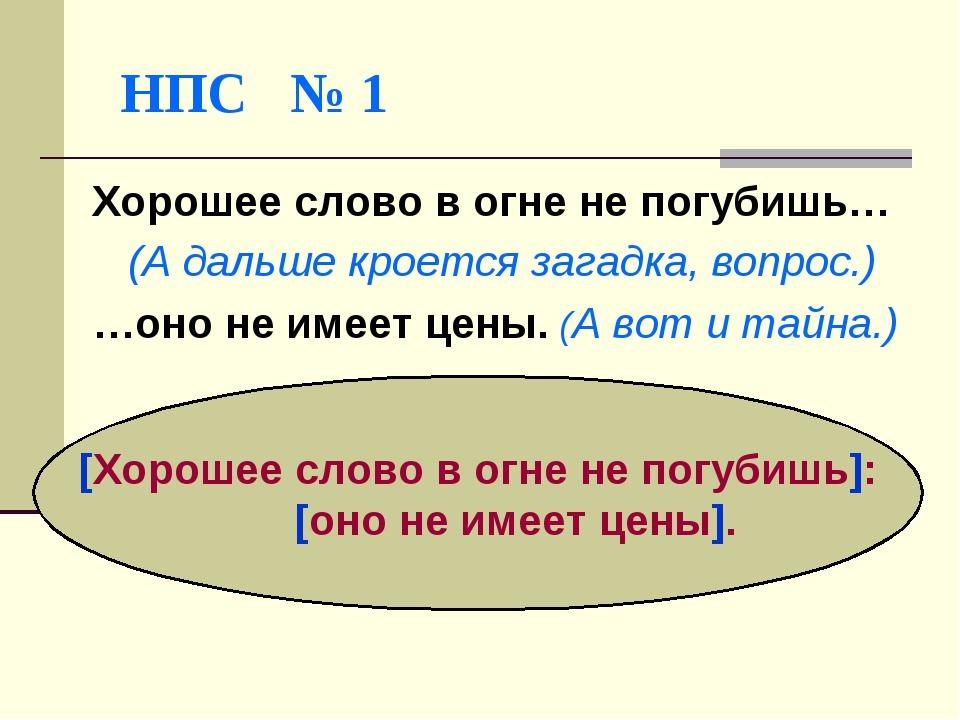 НПС № 1 Хорошее слово в огне не погубишь… (А дальше кроется загадка, вопрос....