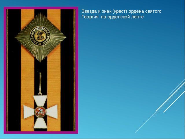 Звезда и знак (крест) ордена святого Георгия на орденской ленте