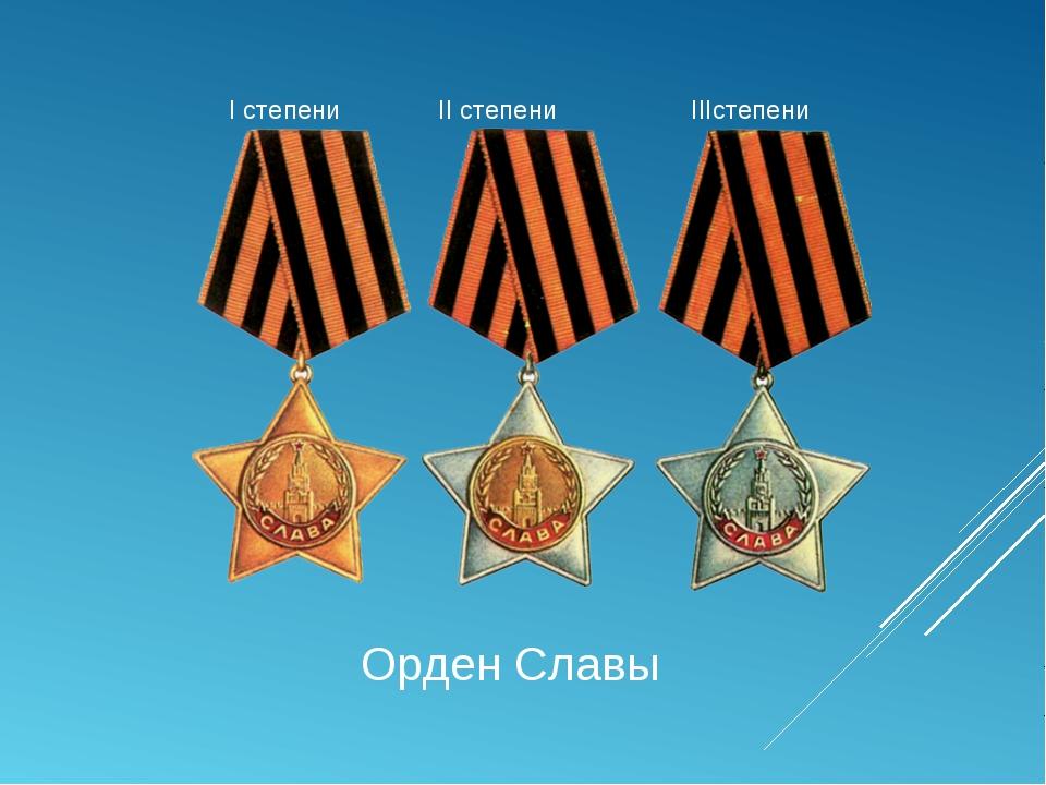Орден Славы I степени II степени IIIстепени