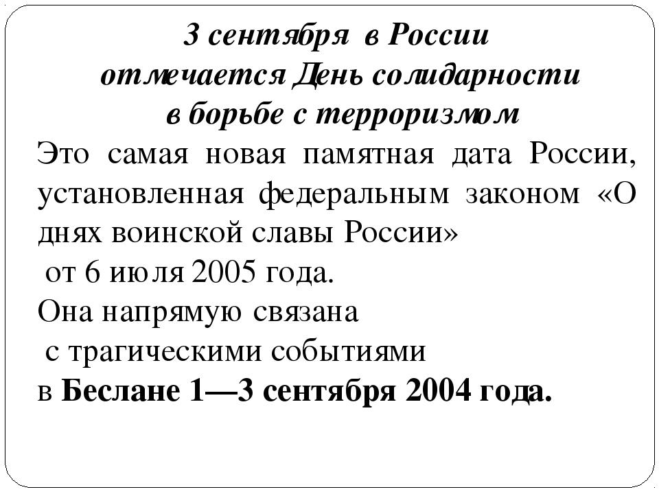 3 сентября в России отмечается День солидарности в борьбе с терроризмом Это с...