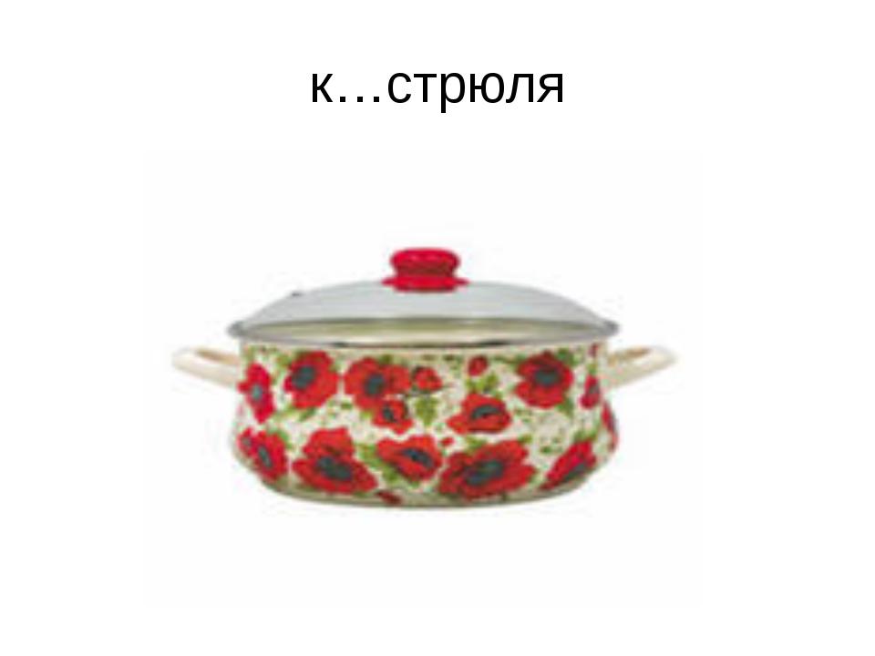 к…стрюля