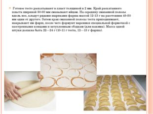 Готовое тесто раскатывают в пласт толщиной в 2 мм. Край раскатанного пласта
