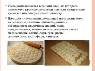 Тесто раскатывается в тонкий слой, из которого нарезаются круглые, косоугольн