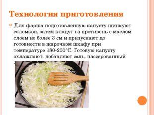 Технология приготовления Для фарша подготовленную капусту шинкуют соломкой, з