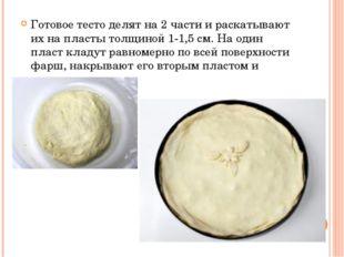 Готовое тесто делят на 2 части и раскатывают их на пласты толщиной 1-1,5 см.