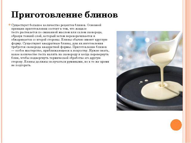 Приготовление блинов Существует большое количество рецептов блинов. Основной...