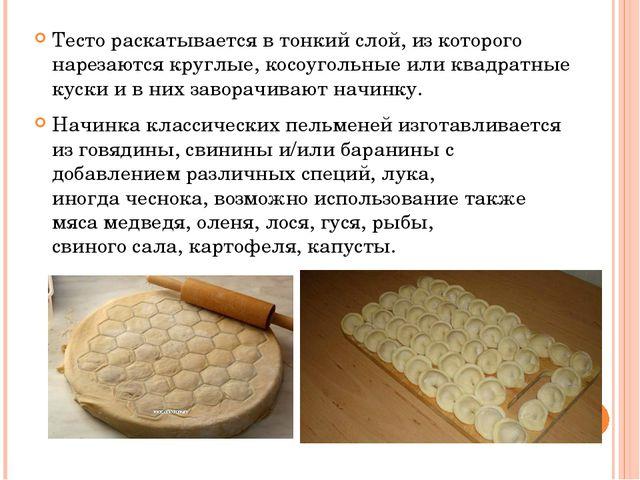 Тесто раскатывается в тонкий слой, из которого нарезаются круглые, косоугольн...