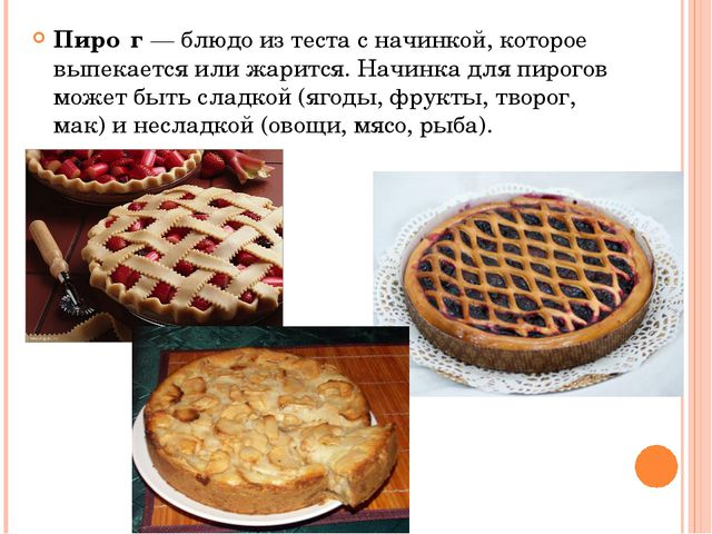 Пиро́г— блюдо из теста с начинкой, которое выпекается или жарится. Начинка д...