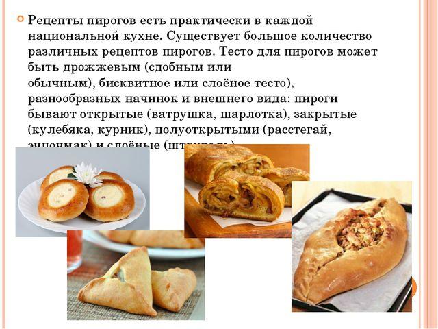 Рецепты пирогов есть практически в каждой национальной кухне. Существует боль...
