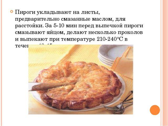 Пироги укладывают на листы, предварительно смазанные маслом, для расстойки. З...