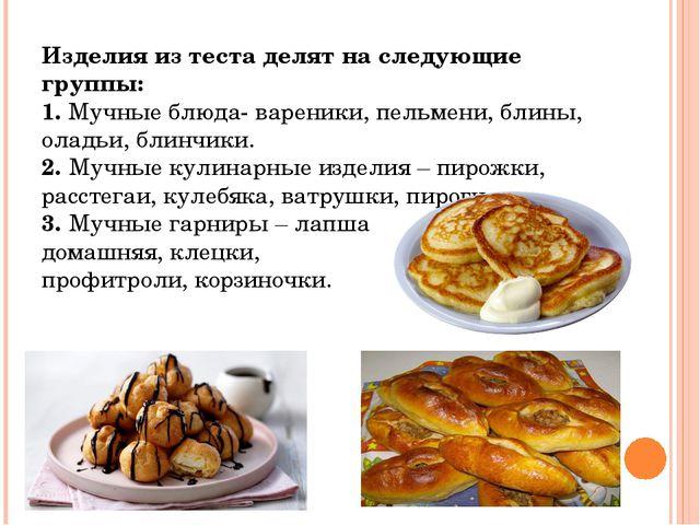Изделия из теста делят на следующие группы: 1. Мучные блюда- вареники, пельме...