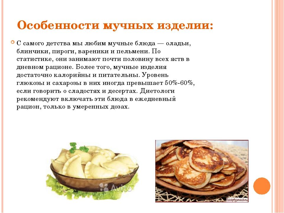 Особенности мучных изделии: С самого детства мы любим мучные блюда — оладьи,...