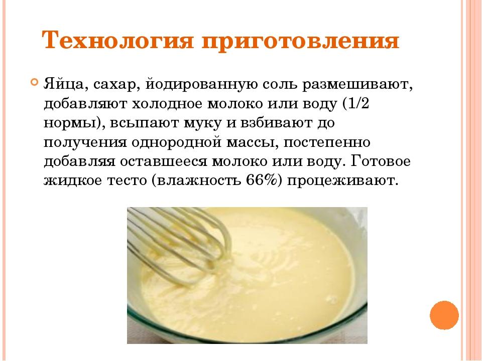 Технология приготовления Яйца, сахар, йодированную соль размешивают, добавляю...
