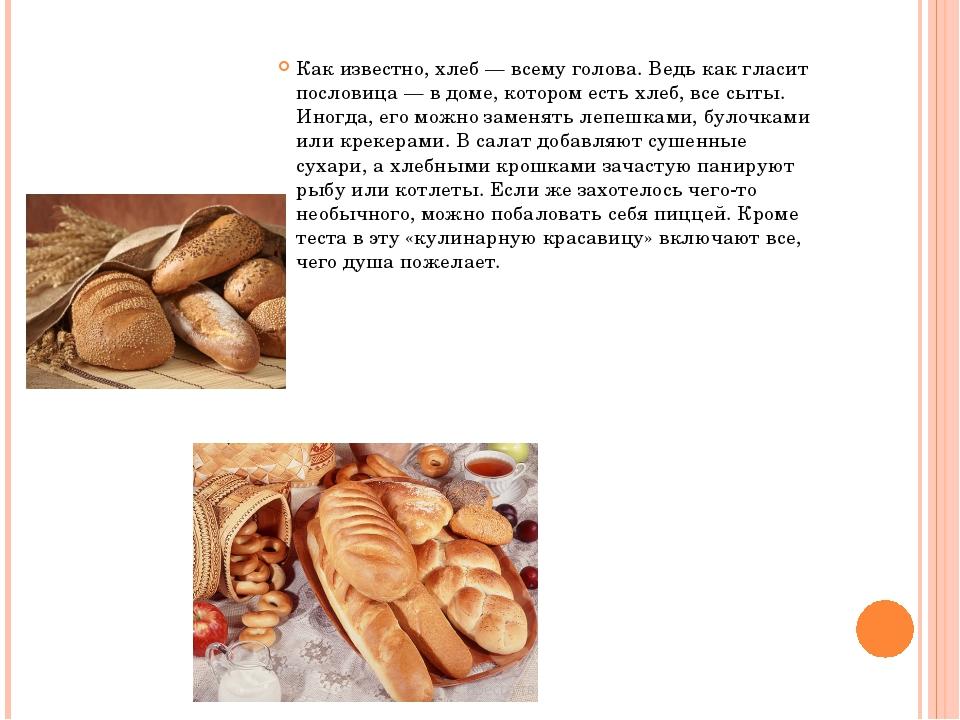 Как известно, хлеб — всему голова. Ведь как гласит пословица — в доме, которо...