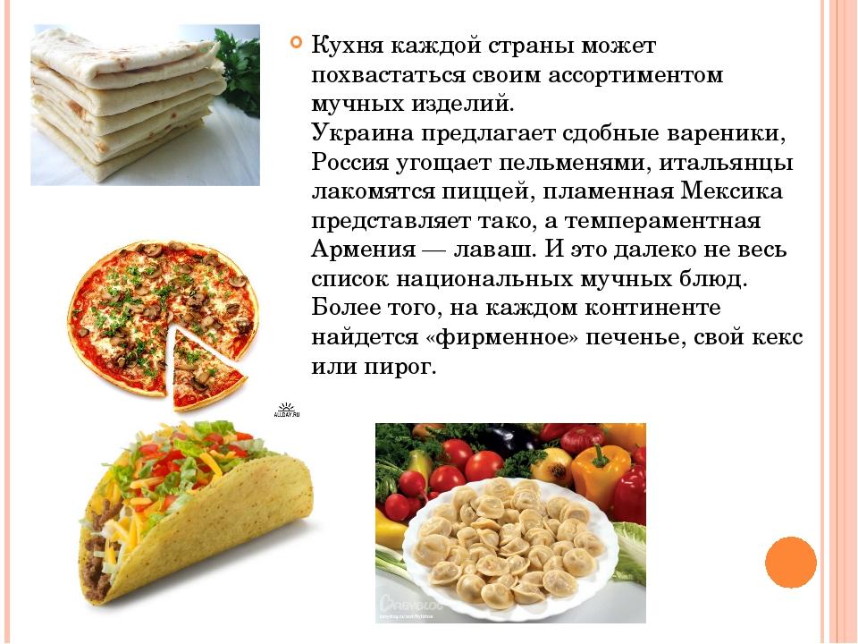 Кухня каждой страны может похвастаться своим ассортиментом мучных изделий. Ук...