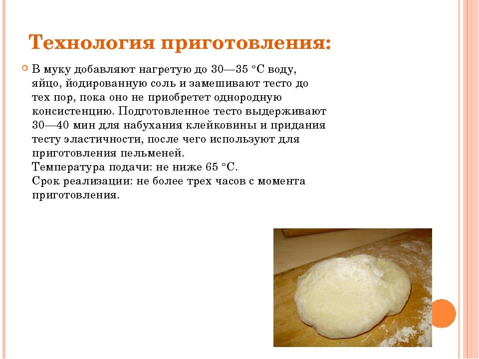 Технология приготовления: В муку добавляют нагретую до 30—35 °С воду, яйцо, й...