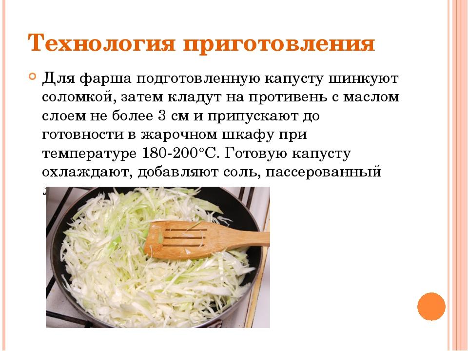 Технология приготовления Для фарша подготовленную капусту шинкуют соломкой, з...