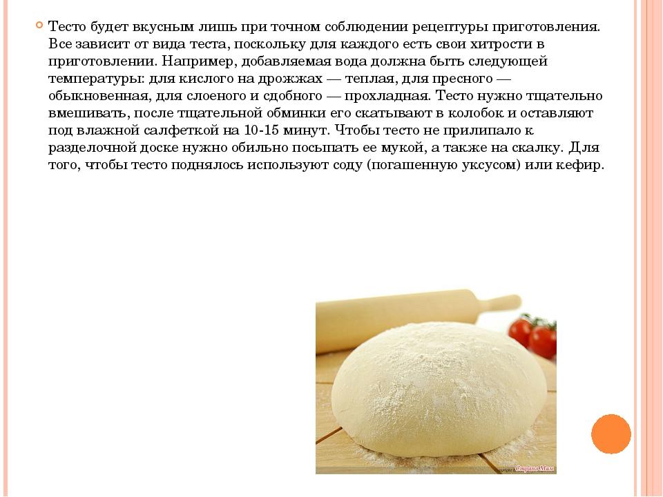 Тесто будет вкусным лишь при точном соблюдении рецептуры приготовления. Все з...