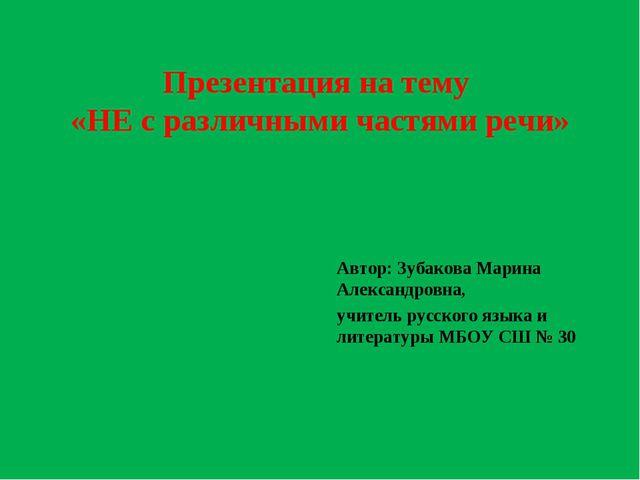 Презентация на тему «НЕ с различными частями речи» Автор: Зубакова Марина Але...