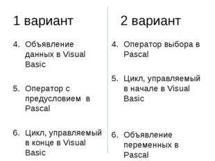 1 вариант2 вариант Объявление данных в Visual Basic Оператор с предусловие