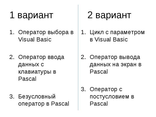 1 вариант			2 вариант Оператор выбора в Visual Basic Оператор ввода данных с...