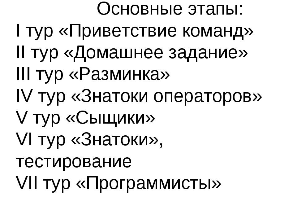 Основные этапы: I тур «Приветствие команд» II тур «Домашнее задание» III тур...