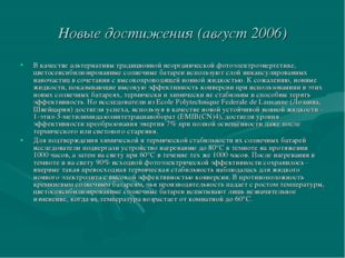 Новые достижения (август 2006) В качестве альтернативы традиционной неорганич