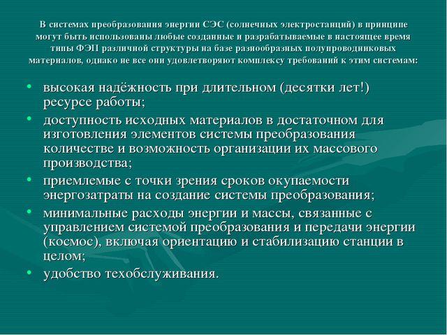 В системах преобразования энергии СЭС (солнечных электростанций) в принципе м...