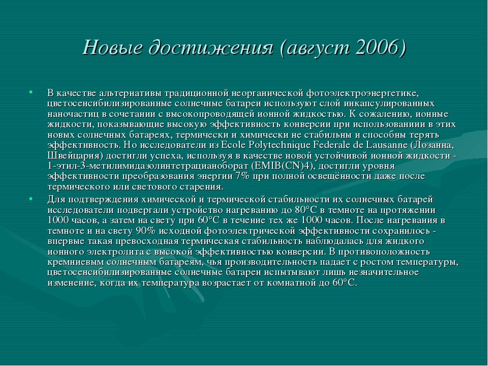 Новые достижения (август 2006) В качестве альтернативы традиционной неорганич...