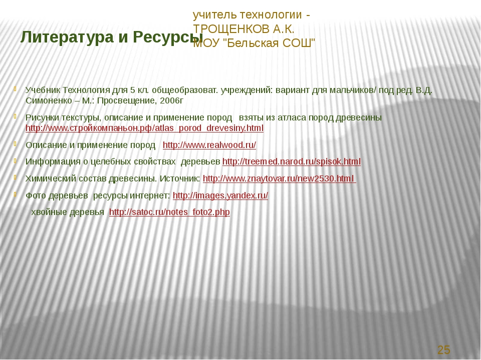 Литература и Ресурсы Учебник Технология для 5 кл. общеобразоват. учреждений:...
