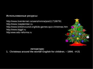 Использованные ресурсы: http://www.liveinternet.ru/users/inmira/post117199791