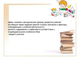 Цель: показать методические приемы развития учебной мотивации через задания р