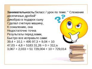 """Занимательность:5класс / урок по теме: """" Сложение десятичных дробей"""" Дикобра"""