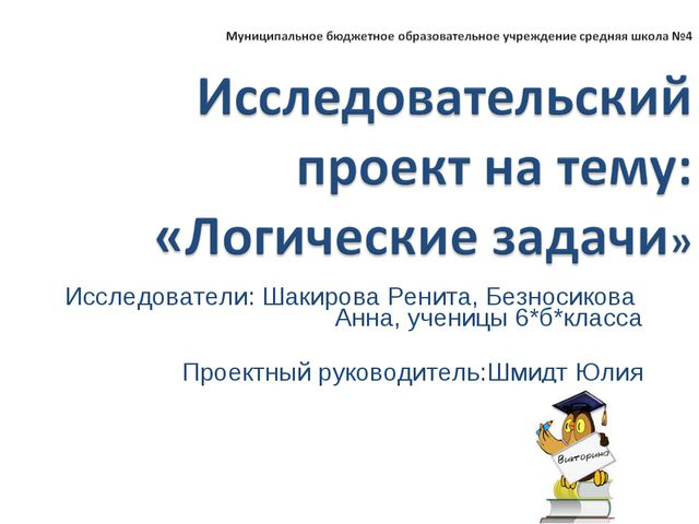 Исследователи: Шакирова Ренита, Безносикова Анна, ученицы 6*б*класса Проектны...