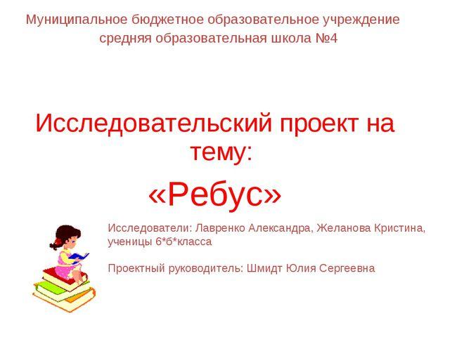 Муниципальное бюджетное образовательное учреждение средняя образовательная шк...